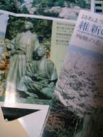 Ryomashin